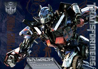 Альб д.рис 20л скр А4 TR5-EAC Transformers