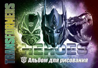 Альб д.рис 40л скр А-4 TR62-ЕАС выб УФ Transformers-4