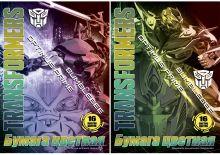 Бум цв д/дет тв 16цв 16л(2 мет) Папка 200*290 TR64/2-ЕАС Transformers-4