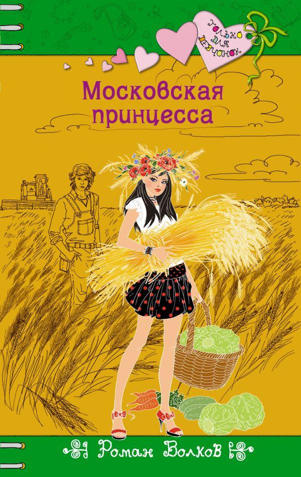 Московская принцесса Волков Р.В.
