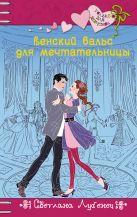Лубенец С. - Венский вальс для мечтательницы' обложка книги