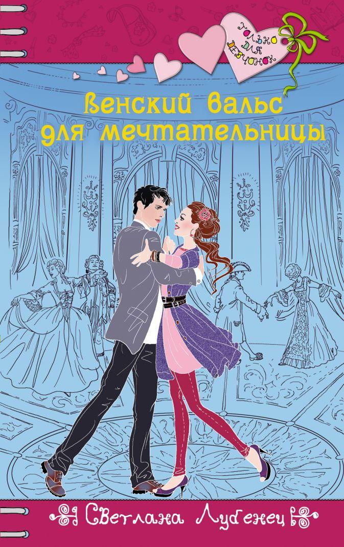 Лубенец С. - Венский вальс для мечтательницы обложка книги