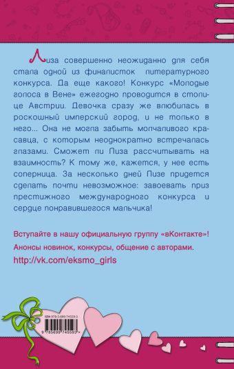 Венский вальс для мечтательницы Лубенец С.