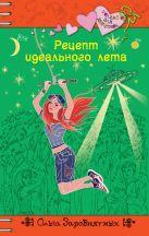 Заровнятных О. - Рецепт идеального лета' обложка книги
