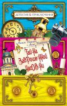 Иванов А.Д., Устинова А.В. - Тайна заброшенной часовни' обложка книги