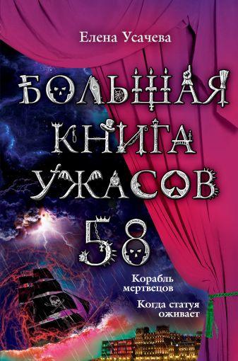 Усачева Е.А. - Большая книга ужасов. 58 обложка книги