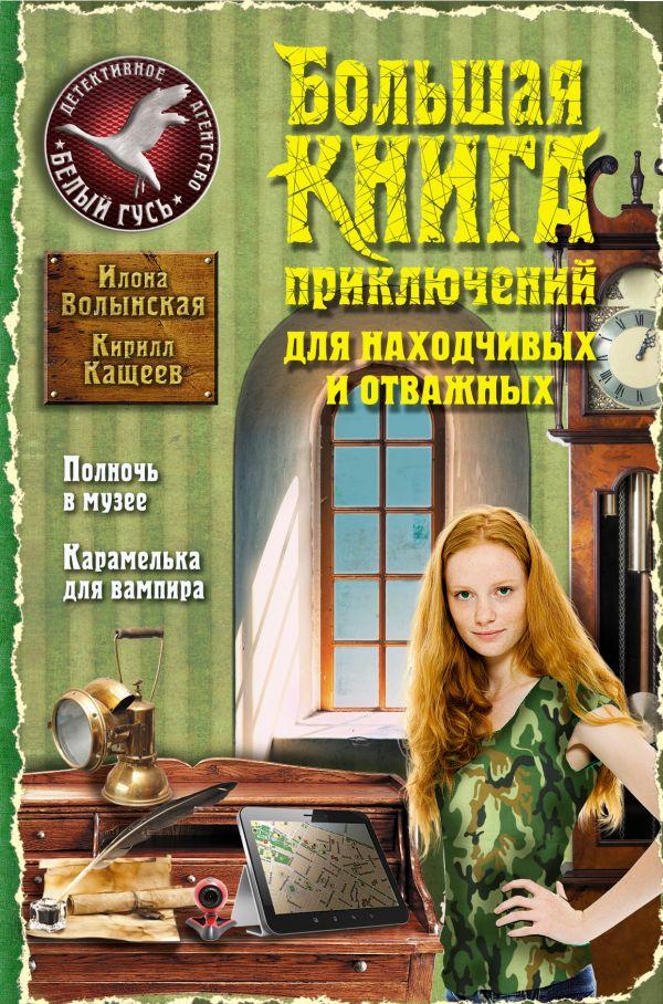 Большая книга приключений для находчивых и отважных Волынская И., Кащеев К.