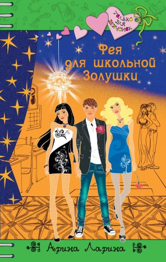 Ларина А. - Фея для школьной Золушки обложка книги