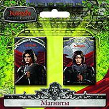 Набор магнитов эпоксидных (3см х 4,5см) 2шт Narnia