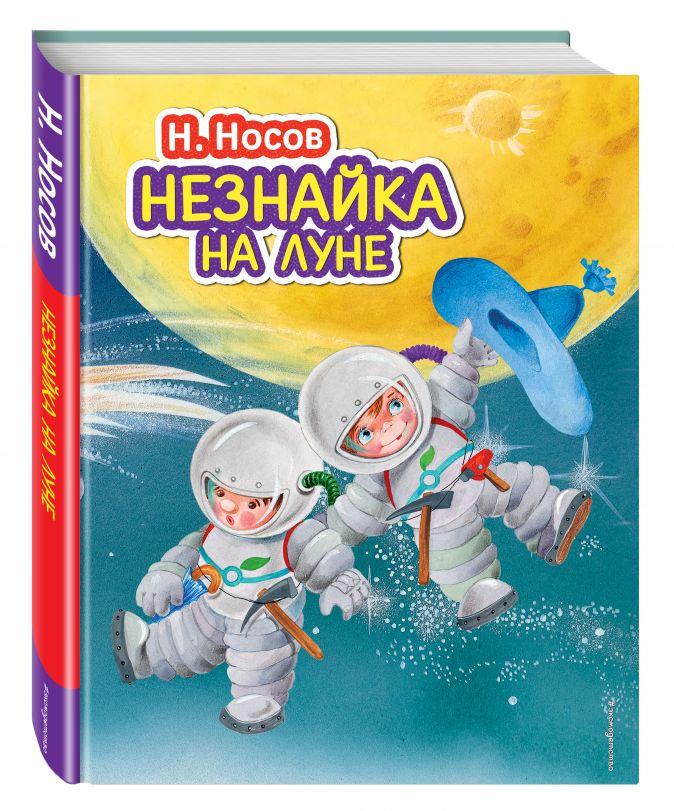 Николай Носов - Незнайка на Луне (ил. О. Зобниной) обложка книги