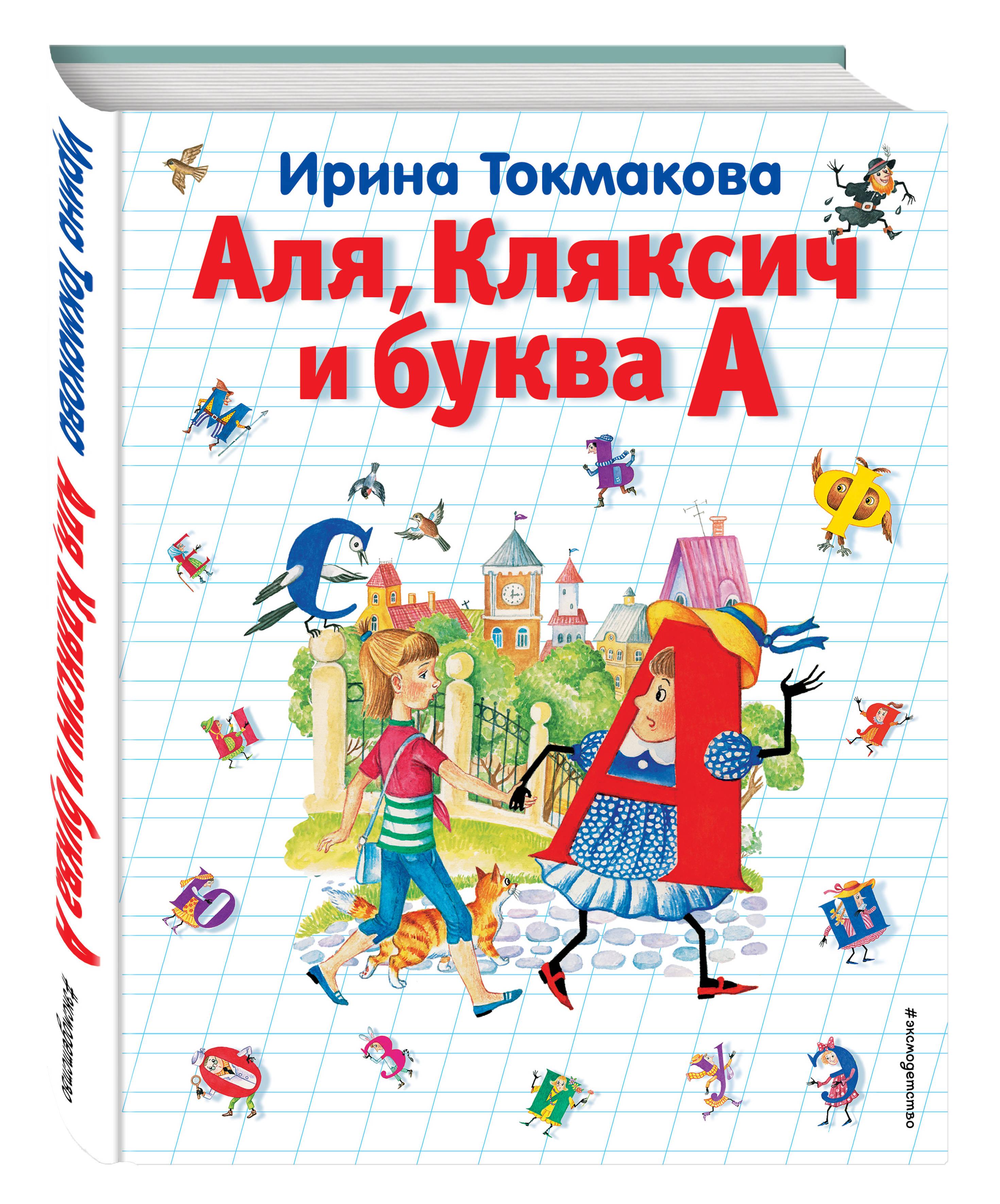 Ирина Токмакова Аля, Кляксич и буква А