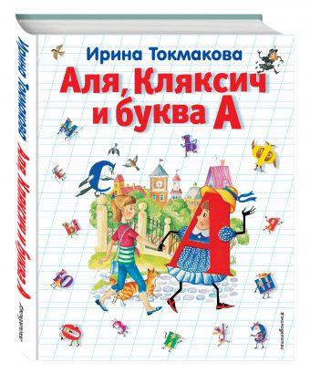 Аля, Кляксич и буква А Ирина Токмакова