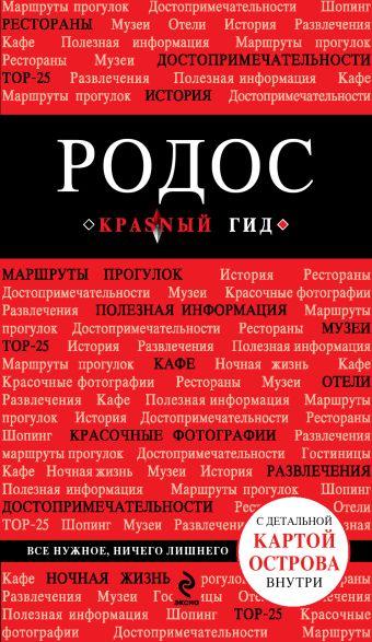 Родос. 2-е изд., испр. и доп. Киберева А.А.