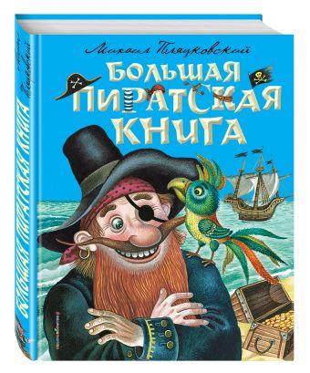 Большая пиратская книга Пляцковский М.С.