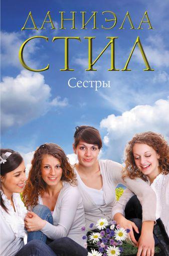 Стил Д. - Сестры обложка книги
