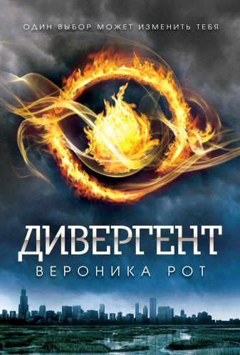 Рот В. - Дивергент обложка книги