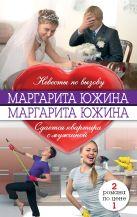 Южина М.Э. - Невесты по вызову. Сдаётся квартира с мужчиной' обложка книги