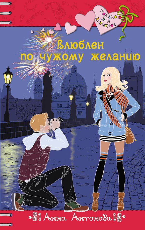 Влюблен по чужому желанию Антонова А.Е.