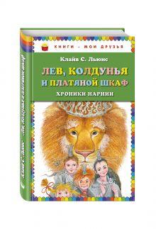 Лев, Колдунья и платяной шкаф_