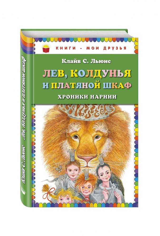 Клайв С. Льюис - Лев, Колдунья и платяной шкаф обложка книги