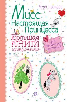 Мисс настоящая принцесса. Большая книга приключений для классных девчонок