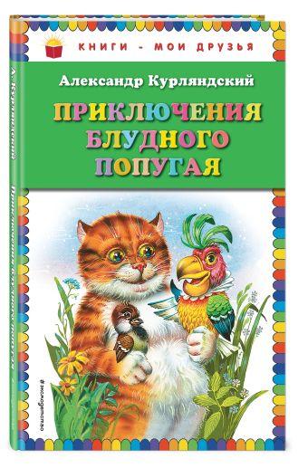 Приключения блудного попугая (ил. В. Канивца) Курляндский А.Е.
