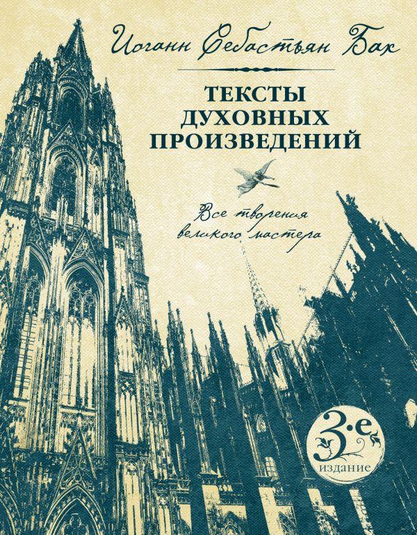 Бах Иоганн Себастьян Иоганн Себастьян Бах. Тексты духовных произведений. Третье издание