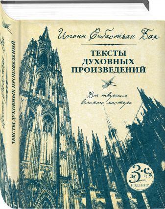 Бах И.С. - Иоганн Себастьян Бах. Тексты духовных произведений. Третье издание обложка книги