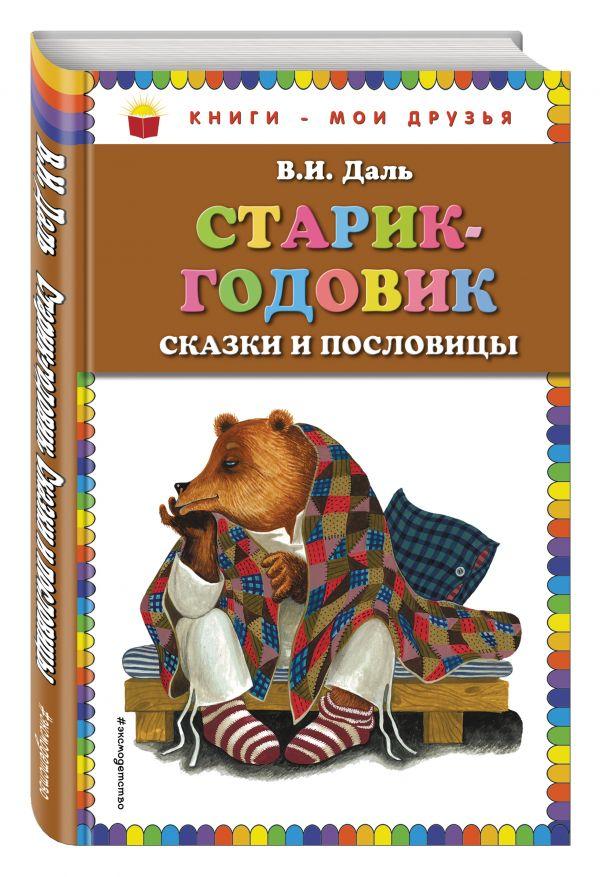 Старик-годовик. Сказки и пословицы (ил. Ю. Устиновой) Даль В.И.