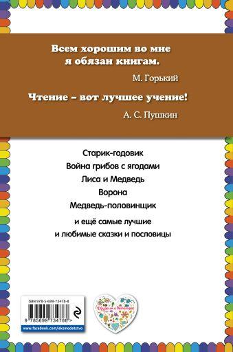 Старик-годовик. Сказки и пословицы (ил. Ю. Устиновой) В.И. Даль