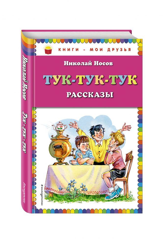 Николай Носов - Тук-тук-тук (ст. изд.) обложка книги