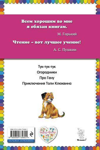 Тук-тук-тук (ст. изд.) Николай Носов