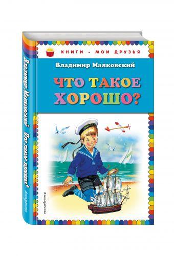 Что такое хорошо? (ст. изд.) Маяковский В.В.