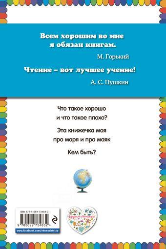 Что такое хорошо? (ст. изд.) Владимир Маяковский