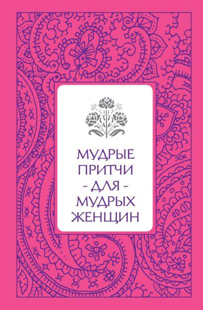 Мудрые притчи для мудрых женщин (серебряный обрез) - фото 1
