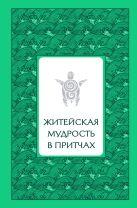 Лиственная Е.В. - Житейская мудрость в притчах (серебряный обрез)' обложка книги