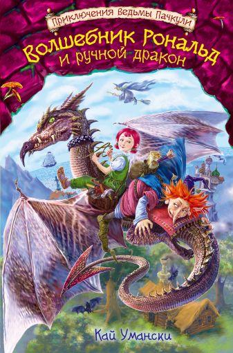 Умански К. - Волшебник Рональд и ручной дракон обложка книги
