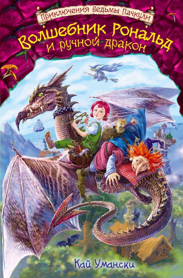Волшебник Рональд и ручной дракон Умански К.