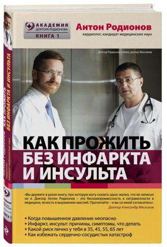 Антон Родионов - Как прожить без инфаркта и инсульта обложка книги
