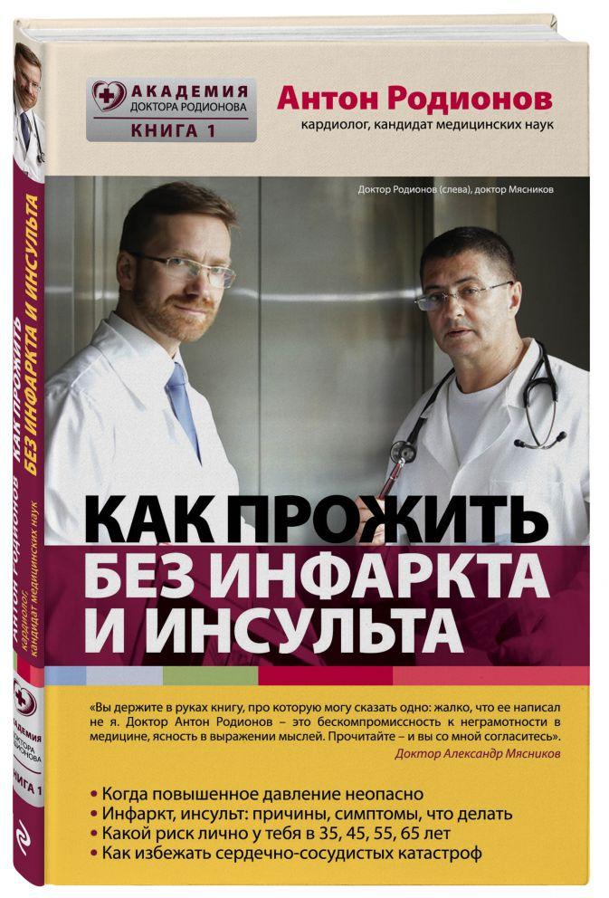 Как прожить без инфаркта и инсульта Антон Родионов