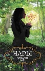 Эприлинн Пайк - Чары обложка книги