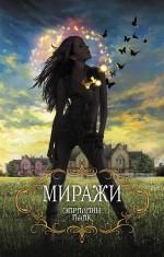 Эприлинн Пайк - Миражи обложка книги