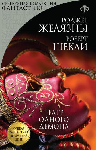 Желязны Р., Шекли Р. - Театр одного демона обложка книги