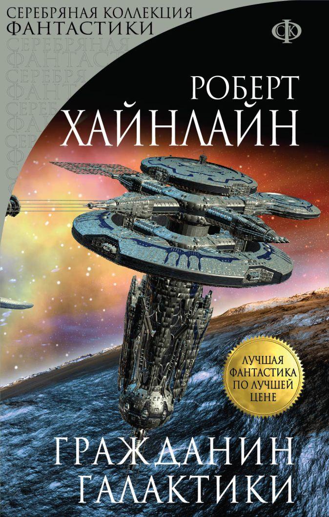 Хайнлайн Р. - Гражданин Галактики обложка книги