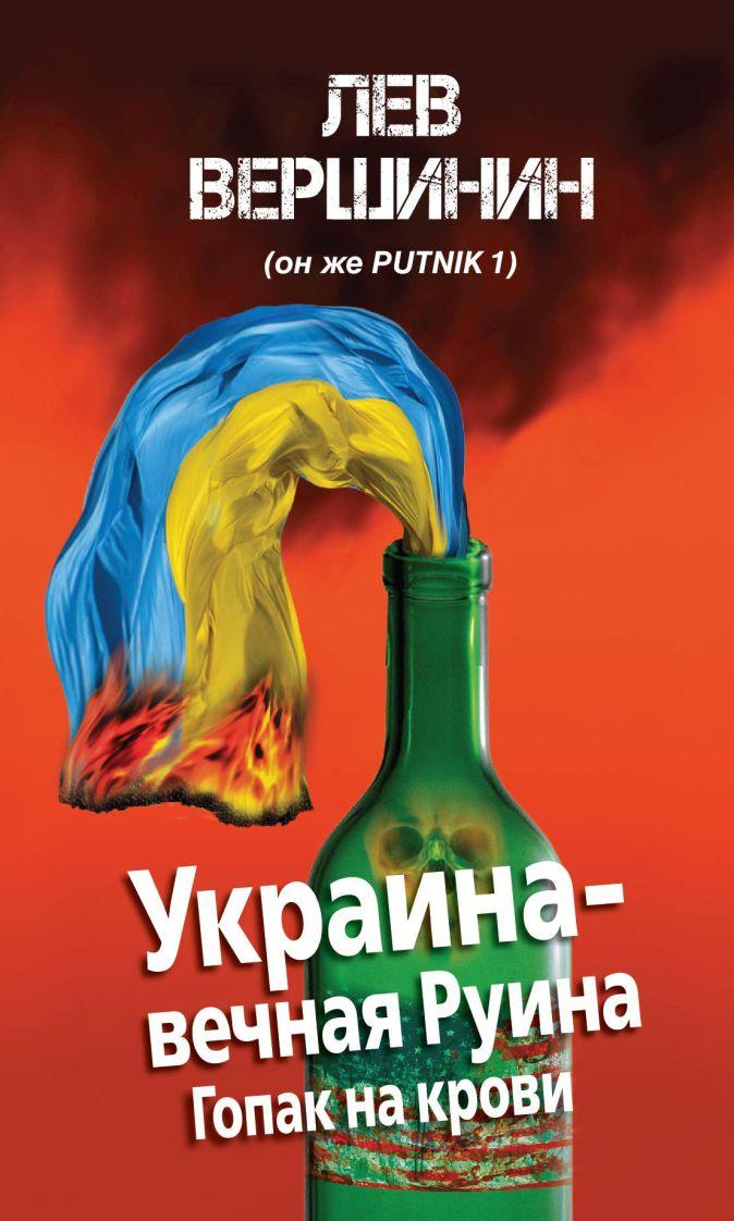 Вершинин Л.Р. - Украина – вечная Руина обложка книги