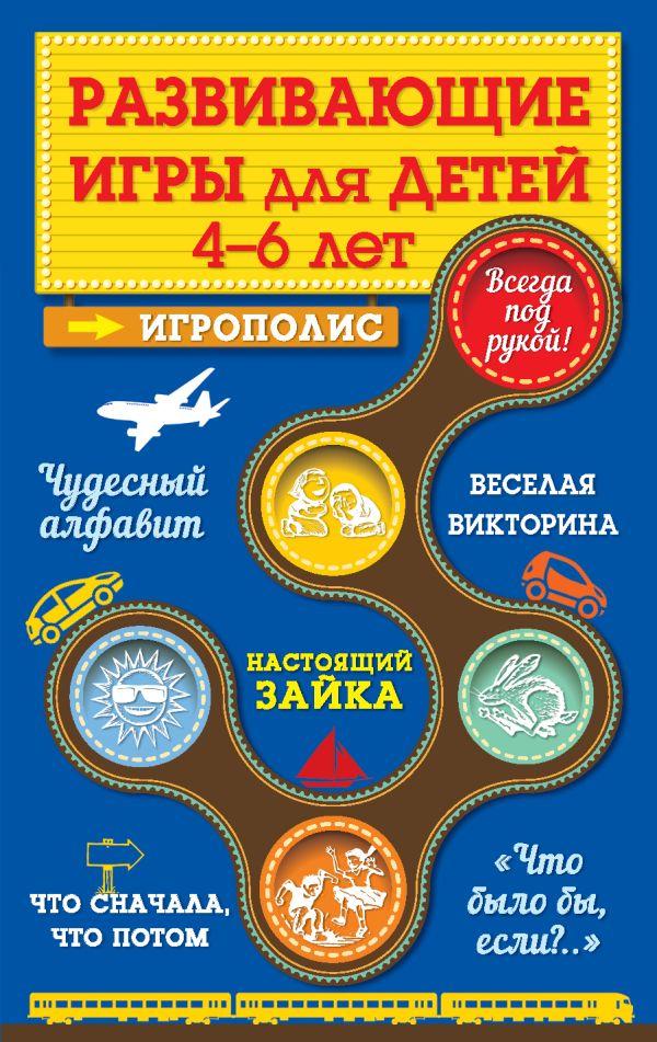 Развивающие игры для детей от 4 до 6 лет Парфенова И.И.