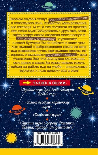Лучшие гадания для веселой компании Ирина Парфенова
