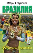 Фесуненко И.С. - Бразилия. Футбольный карнавал' обложка книги