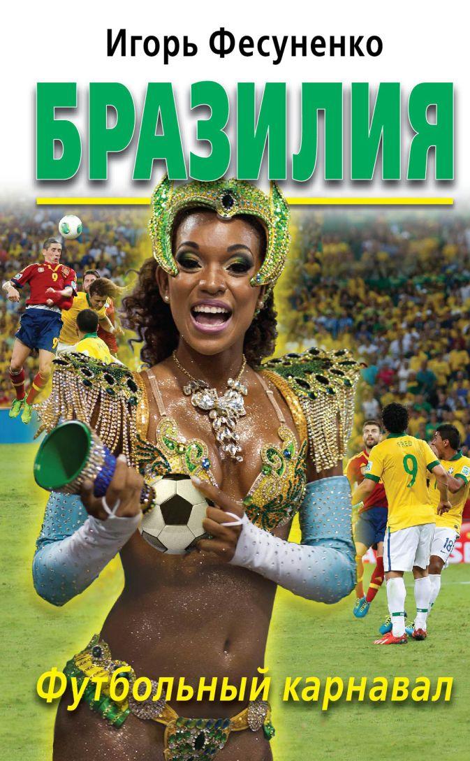 Фесуненко И.С. - Бразилия. Футбольный карнавал обложка книги