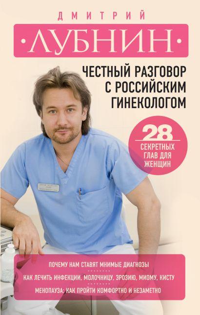Честный разговор с российским гинекологом. 28 секретных глав для женщин - фото 1